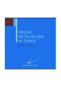 Histoire de l'école juive en France 1945 - 2005